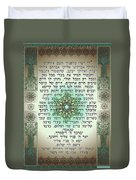 Hebrew Prayer For The Mikvah- Woman Prayer For Her Husband Duvet Cover
