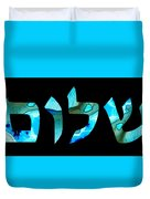 Hebrew Writing - Shalom 2 - By Sharon Cummings Duvet Cover