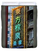 Hong Kong Sign 15 Duvet Cover
