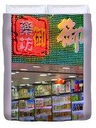 Hong Kong Sign 17 Duvet Cover