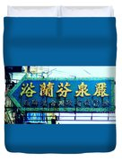 Hong Kong Sign 6 Duvet Cover