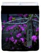 Japan 1 Duvet Cover