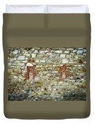 masonry Locked windows on the stone wall Duvet Cover