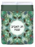 Shabat And Holidays- Passover Duvet Cover