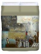 Sh'ma Yisroel Duvet Cover