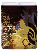 Subhan Allah 040l Duvet Cover