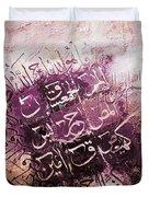 surah ikhlas Lohe Qurani  Duvet Cover