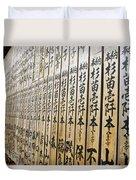 Temple Contributer Plaques Duvet Cover
