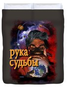 The Hands Of Fate Duvet Cover