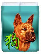 Year Of The Dog Duvet Cover