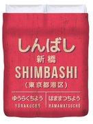 Retro Vintage Japan Train Station Sign - Shimbashi Red Duvet Cover