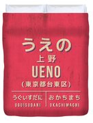 Retro Vintage Japan Train Station Sign - Ueno Red Duvet Cover