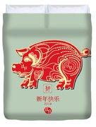 Pig 2019 Happy Chinese New Year Of The Pig Characters Mean Vector De Duvet Cover