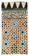Details Of Lindaraja In The Alhambra Bath Towel