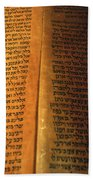 Ancient Torah Scrolls From Yemen  Bath Towel