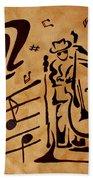 Abstract Jazz Music Coffee Painting Bath Towel