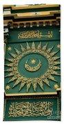 Arabic Calligraphy And Prayer On Gaffoor Mosque Singapore Bath Towel