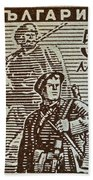 Bulgarian Soldier Stamp - Circa 1944 Bath Towel