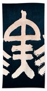 Chinese Zodiac Sign - Tiger Bath Towel