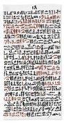 Ebers Papyrus, C1550 B.c Bath Towel