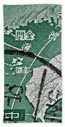 Formosa Stamp Bath Towel