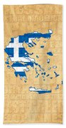Greece Bath Towel