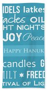 Hanukkah Fun Bath Towel