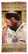 His Blessing Hand Towel