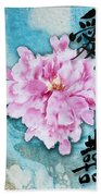 Love Double Happiness With Red Peony Bath Towel