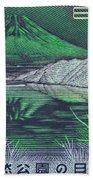 Mount Fuji In Green Bath Towel