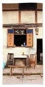 Old Chongqing Bath Towel