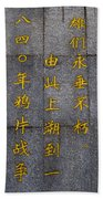 The Peoples Monument, China Bath Towel