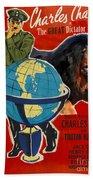 Tibetan Mastiff Art Canvas Print - The Great Dictator Movie Poster Bath Towel