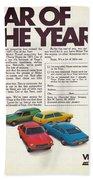Vega - Car Of The Year 1971 Bath Towel