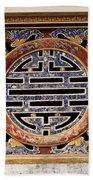 Confucian Sign Bath Towel