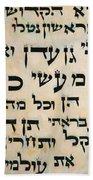 Hashem's Stipulation With Creation Bath Towel