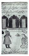 Saadi (c1184-1291) Bath Towel