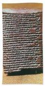 Babylonian Clay Tablet Hand Towel