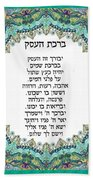 Hebrew Business Blessing Bath Towel