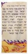 Hebrew Prayer For The Mikvah-woman Prayor Before Immersion Bath Towel