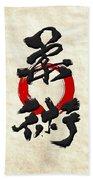 Japanese Kanji Calligraphy - Jujutsu Bath Towel