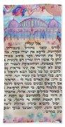 Physician Prayer- Hebrew Version Bath Towel
