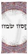Shabat And Holidays- Passover Bath Towel