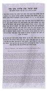 Hebrew Prayer- Shema Israel Bath Towel