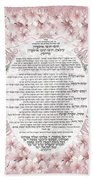 Sukkot-ushpizin Prayer- The Hosts... Bath Towel