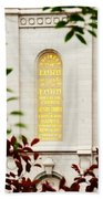 Holiness To The Lord Bath Towel