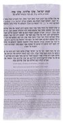 Hebrew Prayer- Shema Israel Bath Towel