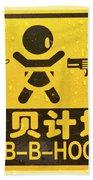 4581- Decal Bath Towel