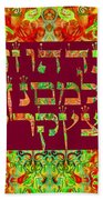 Hebrew Alphabet Bath Towel