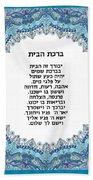 Hebrew Home Blessing Bath Towel